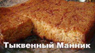 Тыквенный Пирог БЕЗ Муки!