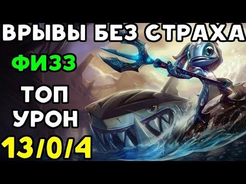 видео: АГРЕССИВНЫЙ ФИЗЗ УБИВАЕТ ЗА СЕКУНДУ | league of legends