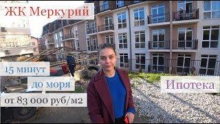 Недорогие квартиры в Сочи / ЖК Меркурий, квартиры за доступные деньги / Недвижимость Сочи