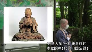 比叡山土曜講座 仏教美術の世界「病気平癒の仏さま」