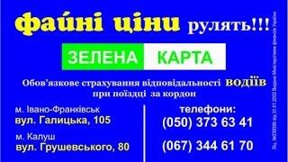 Автоцивілка по-людськи страхування авто автоцивілка Франківськ ціни недорого за доступними цінами