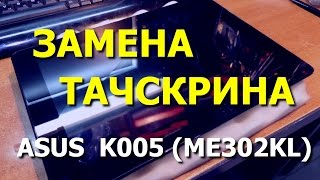 Скачать Замена тачскрина планшета ASUS MEMO Pad FHD 10 K005 ME302KL Replacement Touch Screen