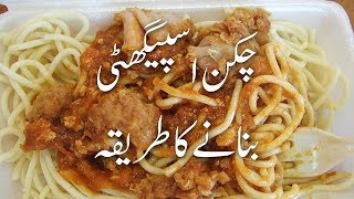 Chicken Spaghetti Recipe Pakistani in Urdu چکن اسپیگھٹی How To Cook Chicken Spaghetti | Fast Food