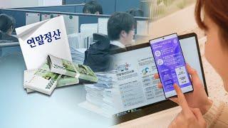 돌아온 연말정산 시즌…모바일은 공동인증서만 / 연합뉴스TV (YonhapnewsTV)