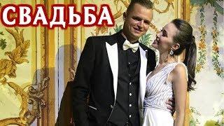 Свадьба Дмитрия Тарасова и Анастасии Костенко