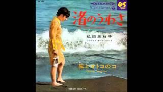 弘田三枝子 - 渚のうわさ