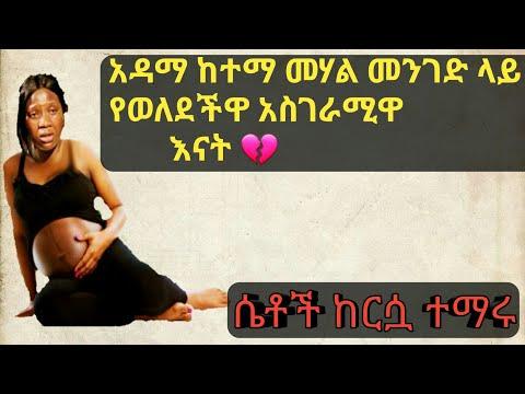 በአዳማ ከተማ መሀል አስፓልት ላይ የወለደችዋ አስገራሚዋ እናት   Adama ethiopia     Hena ሄና  