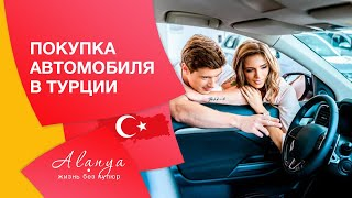 Покупка автомобиля в Турции