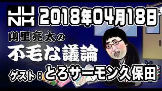 山里亮太の不毛な議論 2018年04月18日 『とろサーモン久保田に悩み相談...