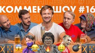Коммент Шоу 16 Сычёв Ливерпуль чемпион Смородская и самобытный Генич