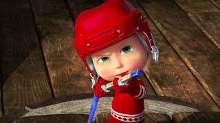 Маша и Медведь  - Вот такой хоккей! 🙌(Руки вверх!)