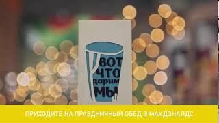 Биг-Маку 50! Подарок за обед – реклама McDonald's 2