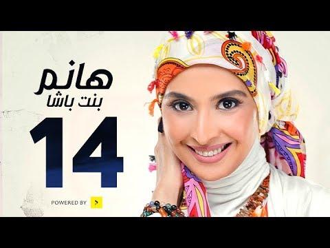 مسلسل هانم بنت باشا # بطولة حنان ترك - الحلقة الرابعة عشر - Hanm Bent Basha Series Episode 14