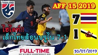 """ไฮไลท์!! ไทย 7-1 บรูไน ฟุตบอล """"Aff u15 แชมเปี้ยนชิพ 2019"""""""