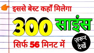 Science 300 one liners, general science top 300 questions, science in Hindi,