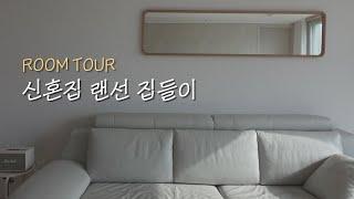 24평 아파트 인테리어 ⎢ 심플한 신혼집 룸투어 ⎢ 아…