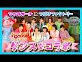 踊ってみた!TVアニメ「トロールズ」のテーマ曲をちゃおガールが一緒におどってみた!