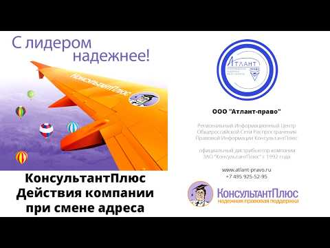 СПС КонсультантПлюс. Действия компании при смене адреса