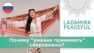 Световит. Древние славянские традиции. Урок 3 – Ладамира