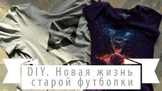 DIY. Новая жизнь старой футболки