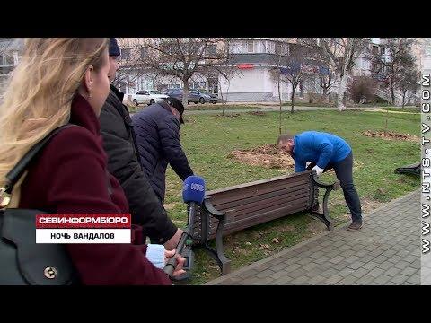 НТС Севастополь: Последствия ночного хулиганства севастопольцев ликвидируют чиновники