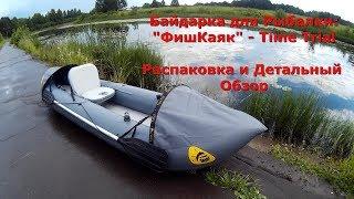 видео Купить одноместную надувную лодку из ПВХ с транцем под мотор от TimeTrial