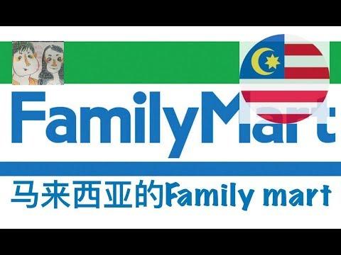 FAMILY MART MALAYSIA 马来西亚D的FAMILY MART