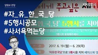 조롱으로 얼룩진 자유한국당