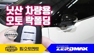 닛산 맥시마 A36 오토 락폴딩 모듈 설치 ft. 제로…