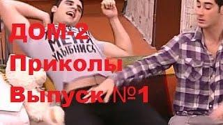 ДОМ-2 . Приколы ) . Выпуск № 1. Смешное видео о ДОМе-2. Смешные фото ДОМ-2.