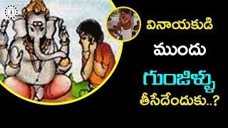 వినాయకుడి ముందు గుంజిళ్ళు తీసేదేందుకు..? | Unknown Facts of Lord Ganapathi