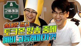 figcaption [유준호 방송] 토크온에서 예비 고등래퍼를 만나다(feat.미친바나나)