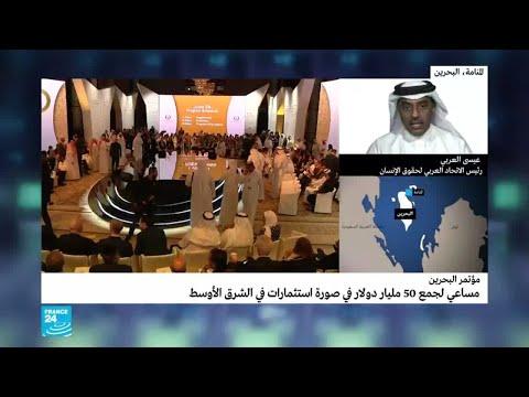 رئيس الاتحاد العربي لحقوق الإنسان يعلق على مؤتمر البحرين  - نشر قبل 13 ساعة