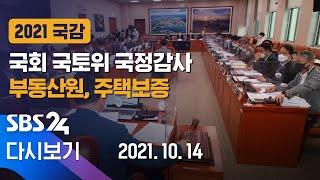 [다시보기] 국회 국토위 국정감사 - 부동산원, 주택보증 / SBS