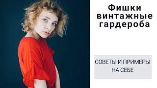 видео Стиль Винтаж и мода