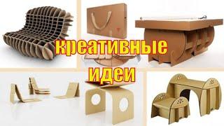 кАК СДЕЛАТЬ Мебель из картона ИДЕИ И ДИЗАЙН СВОИМИ РУКАМИ