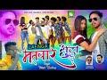 Lafanga Matwar Chhora    Singer:- Nitesh kachhap    New Nagpuri Song 2020  Actor-Binod & Manita Raj