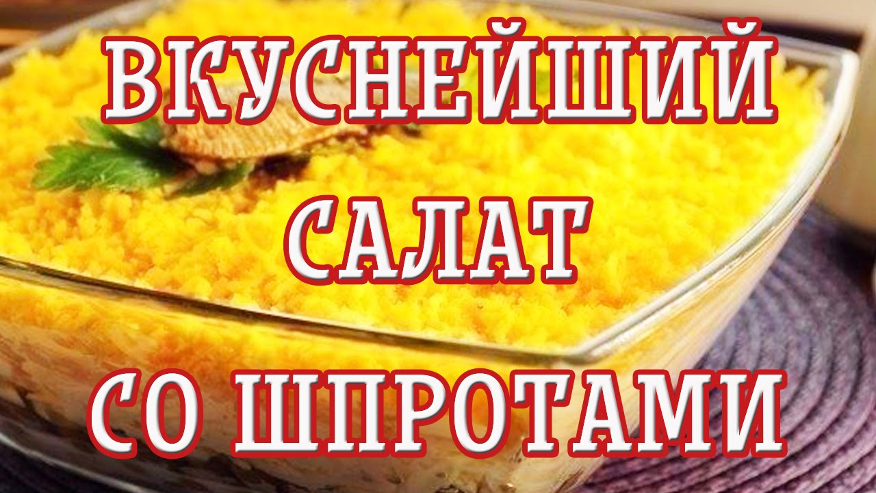салат из шпрот рецепт с фото очень вкусный