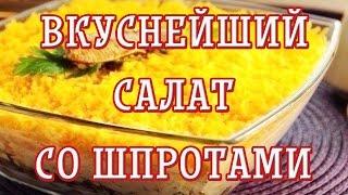 Вкуснейший салат со шпротами - Вкусные рецепты