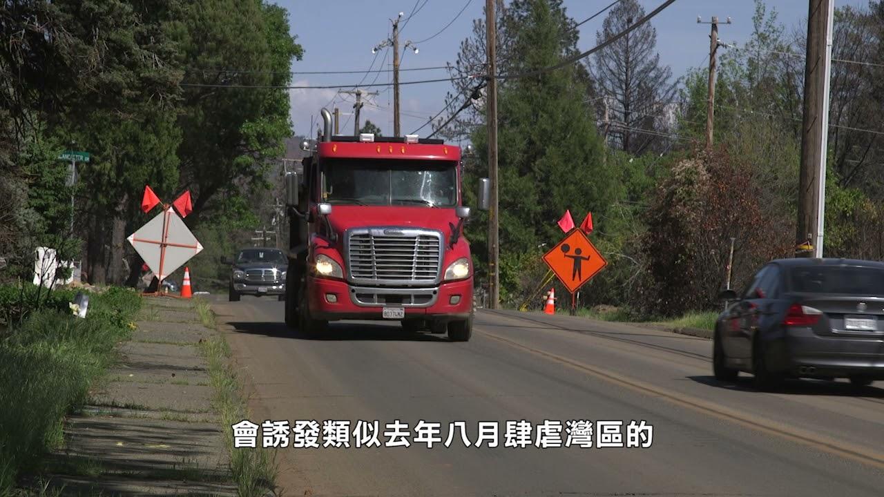【天下新聞】 灣區: 旱雷威脅 紅色火災危險警告