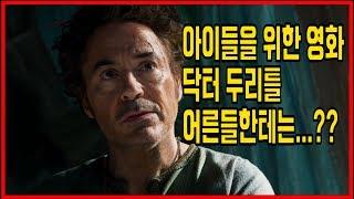로다주의 신작! 닥터 두리틀 리뷰 (약스포)