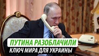 Путина разоблачили. Ключ мира для Украины