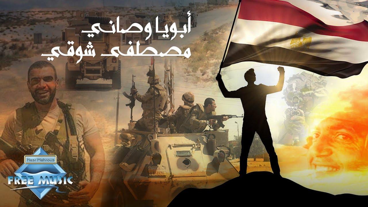 Mostafa Shawky - Abouya Wassany | مصطفى شوقي - أبويا وصاني