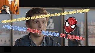 """Реакция Пятёрки на русский и английский трейлер """"Человек Паук: Вдали от дома""""   nizatim"""