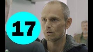 Мельник 2 сезон 17 серия - Полный анонс и дата выхода