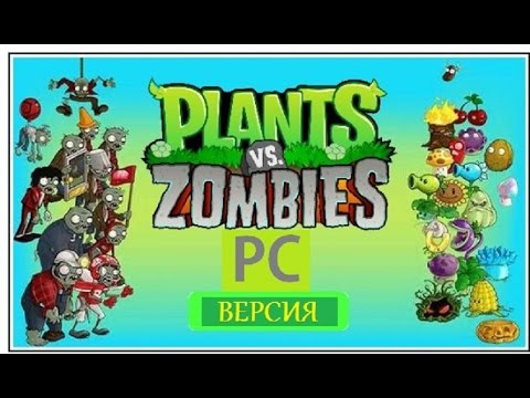 Plants VS Zombies : ВЕРСИЯ ДЛЯ ПК