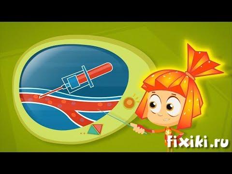 Фикси - советы - Как сдавать кровь - обучающий мультфильм для детей