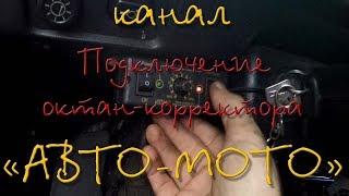 октан-корректор ИМПУЛЬС для ГБО и мотоцикла