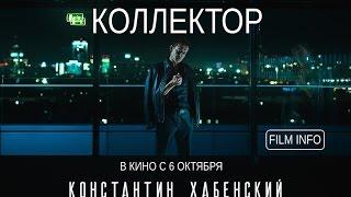 Коллектор (2016) Официальный трейлер