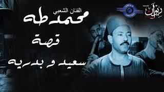 الفنان الشعبي محمد طه - قصة سعيد و بدريه